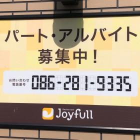 ジョイフル 岡山大福店