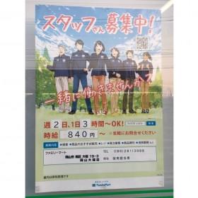ファミリーマート 岡山大福店