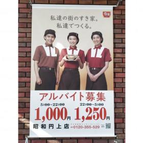 すき家 昭和円上店