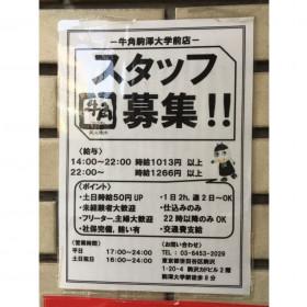 牛角 駒澤大学前店