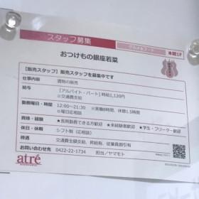 おつけもの銀座若菜 アトレ吉祥寺店