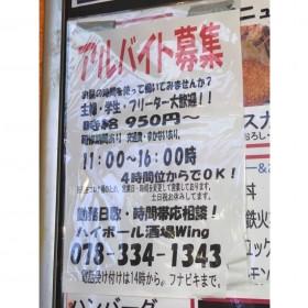ハイボール酒場Wing(ウイング)
