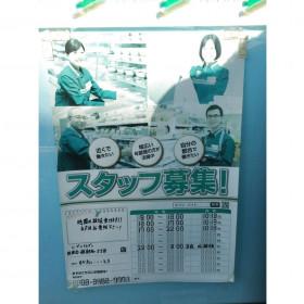 セブン-イレブン 世田谷祖師谷5丁目店