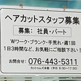 カットコムズ 浜松有玉店