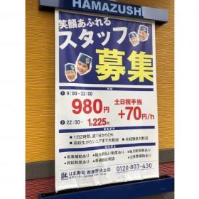 はま寿司 新座野火止店