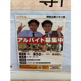 ロッテリア 秋田土崎イオン店