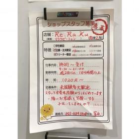 ReRaKu(リラク)トレッサ横浜店