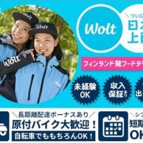 wolt(ウォルト)盛岡駅周辺エリア4