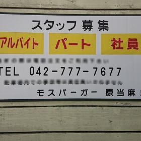 モスバーガー 原当麻店