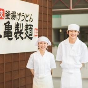 丸亀製麺 甲州店(学生歓迎)[110257]