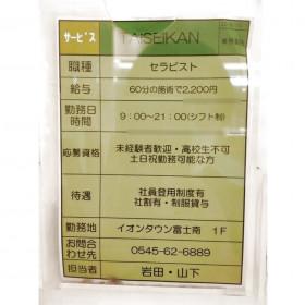 TAiSEiKAN(タイセイカン) イオンタウン富士南店