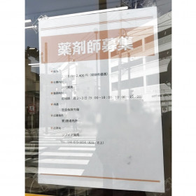 ソフィア薬局逗子店