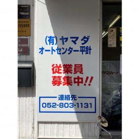 有限会社 ヤマダ オートセンター平針店