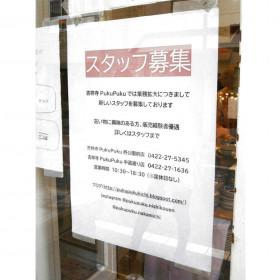 吉祥寺PukuPuku 中道通り店