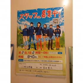 ファミリーマート 三郷立野南店