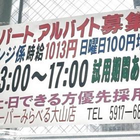 スーパーみらべる 大山店