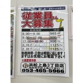 セブン-イレブン 浜松上島3丁目店