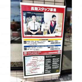 マクドナルド 瀬田店