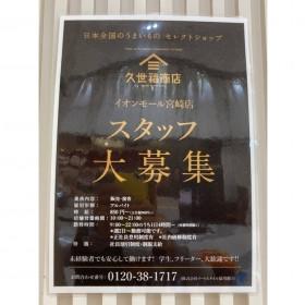 久世福商店 イオンモール宮崎店
