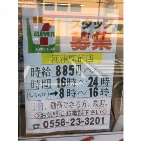 セブン-イレブン 河津駅前店