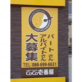 カレーハウス CoCo壱番屋 徳島松茂店