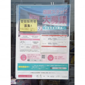 ディスカウントドラッグ コスモス 松茂店