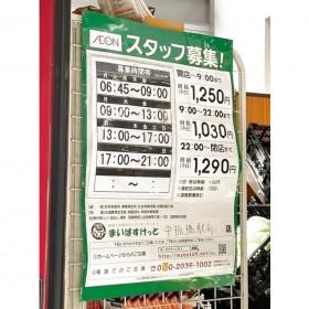 まいばすけっと 中板橋駅前店