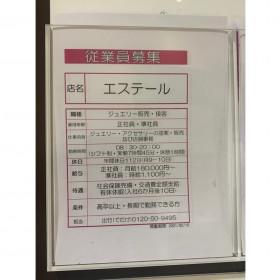 エステール(ESTELLE) イオンタウン釜石店