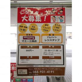 マミー 三園店/業務スーパー マミー三園店