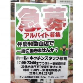 肉炉端 弁慶 和歌山駅前店