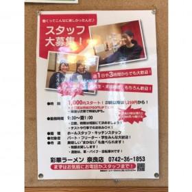 彩華ラーメン 奈良店