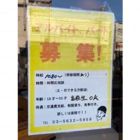 家系ラーメン大黒家 東陽町店