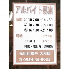 濃厚白味噌ラーメン 元祖札幌や 大月店