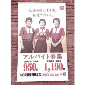 すき家 139号都留田野倉店