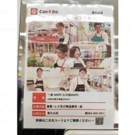 キャンドゥ 富久山店