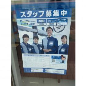 ローソン 富山草島中央店