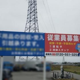 石橋本社中間処理工場