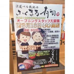 ふくまる寿司 宍道支店