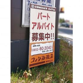 コメダ珈琲店 松江学園店