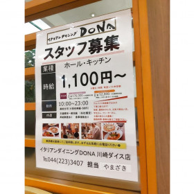 イタリアンダイニングDONA(ドナ) 川崎ダイス店