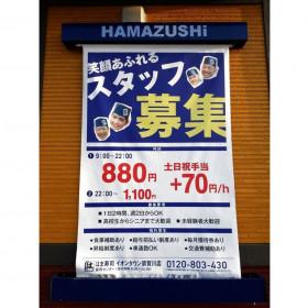 はま寿司 イオンタウン須賀川店