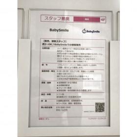 BabySmile 有明ガーデン店