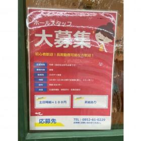 カボチャ食堂 松江店