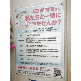 クリエイトS・D 秦野南矢名店