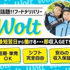 wolt(ウォルト)野方駅周辺エリア10