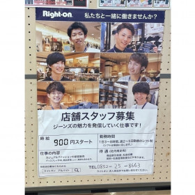 Right-on(ライトオン)イオン松江店