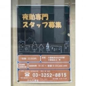かんだ連雀/神田居宅介護支援センター/かんだ連雀ホームヘルプサービス/ほか