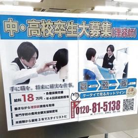 理容・美容cut-A 本堅田店