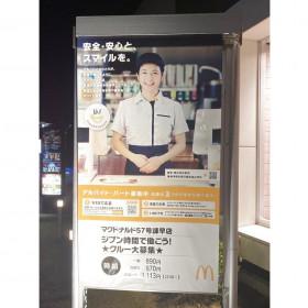 マクドナルド 57号諫早店