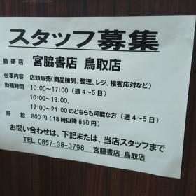宮脇書店 イオンモール鳥取北店